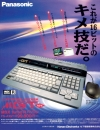 Panasonic MSX turbo R A1-GT