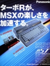 Panasonic MSX turbo R A1-ST