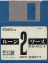 Disk Station DX #1 - Compile & T&E Soft - 1989 - MSX2