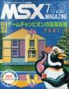 MSX Magazine - Juillet 1985