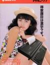 MSX2 - Sanyo PHC-77 - Wavy 77