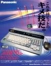 Panasonic MSX turbo R A1-GT
