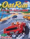 Publicité pour le jeu Out Run sur MSX 2