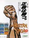 Publicité pour le jeu Rastan Saga de TAITO