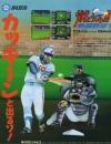 Publicité pour le jeu Moero! Netto Yakyu'88 de Jaleco