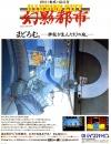 Publicité pour le jeu Illusion City de Micro Cabin.