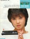 Publicité japonaise pour le Sony HB-75