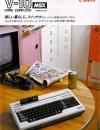 Publicité japonaise pour Canon V-10 sorti en 1983