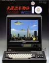 Publicité japonaise pour Victor HC-6 sorti en 1985