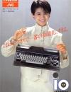 Publicité japonaise pour Victor HC-7 sorti en 1985